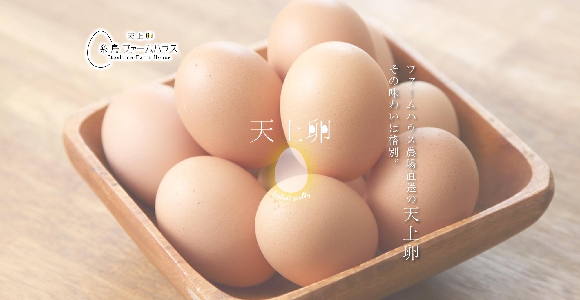 自然食品店ファームハウス農場直送の『天上卵』。その味わいは格別。