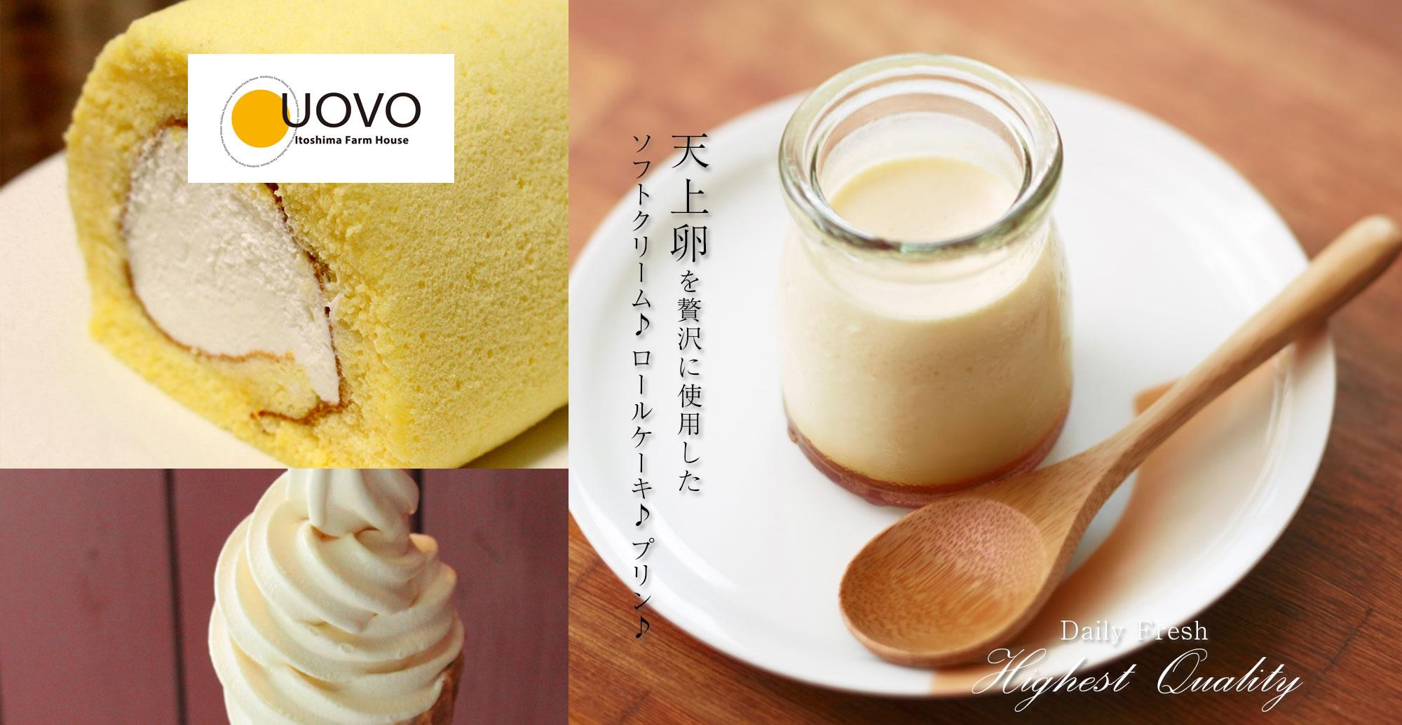 『天上卵』を贅沢に使用したソフトクリーム♪ロールケーキ♪プリン♪