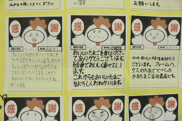 小学生の声4 糸島ファームハウス