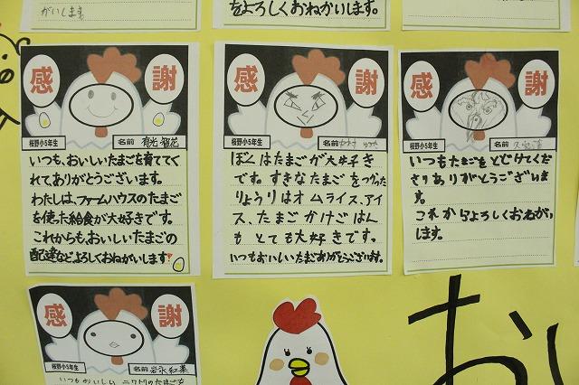 小学生の声7 糸島ファームハウス