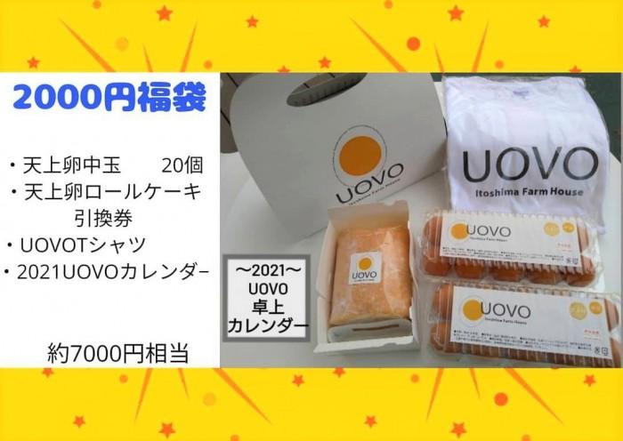 福袋2000